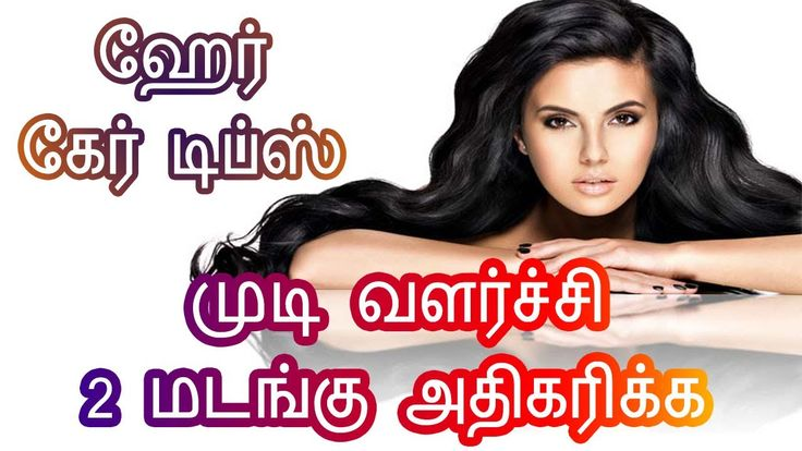 http://arganoil-benefits.com/blog/hair-growth/hair-growth-tips-in-tamil-home-remedy-to-grow-hair-faster-and-thicker-%e0%ae%ae%e0%af%81%e0%ae%9f%e0%ae%bf-%e0%ae%b5%e0%af%87%e0%ae%95%e0%ae%ae%e0%ae%be%e0%ae%95-%e0%ae%a8%e0%af%86%e0%ae%b0/ - Hair growth tips in tamil | Home Remedy To Grow Hair Faster And Thicker | முடி வேகமாக நெருக்கமாக வளர