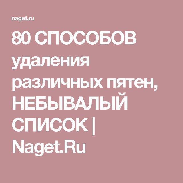 80 СПОСОБОВ удаления различных пятен, НЕБЫВАЛЫЙ СПИСОК   Naget.Ru