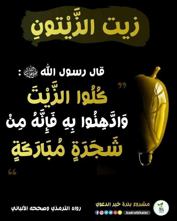 Pin By Nadinekattih On أحاديث نبوية Hadith Wisdom Salaah