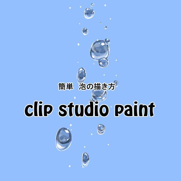 「水の泡」の描き方 clip studio paint編 [1]