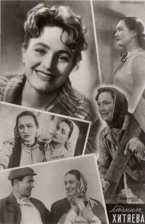 Хитяева Людмила