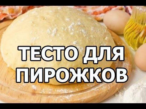 Дрожжевое тесто для пирожков. Вкусное тесто на пирожки! - YouTube