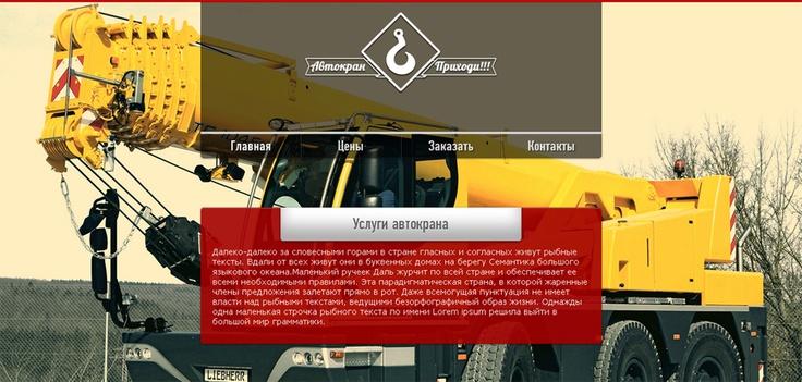 Site design to provide services