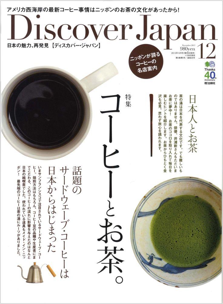 Discover Japan 2013年12月号 Vol.31 | DiscoverJapan 日本の魅力、再発見[ディスカバー・ジャパン]