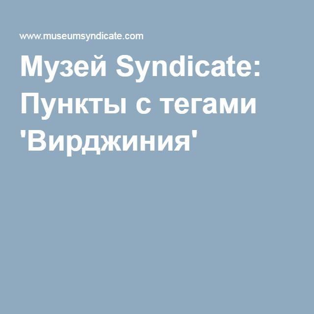 Музей Syndicate: Пункты с тегами 'Вирджиния'