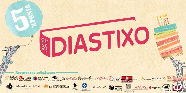 Diastixo.gr, γιορτάζει τα πέντε χρόνια λειτουργίας του και σας προσκαλεί σε ένα μεγάλο πάρτι