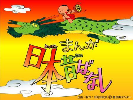 Manga Nippon Mukashibanashi まんが日本昔ばなし 1975