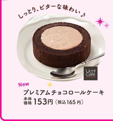 プレミアムチョコロールケーキ本体価格153円(税込165円)