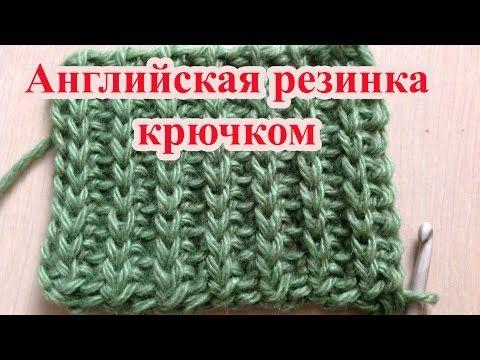 Крючок для начинающих. Урок 15: Резинка крючком. Вязание крючком. - YouTube