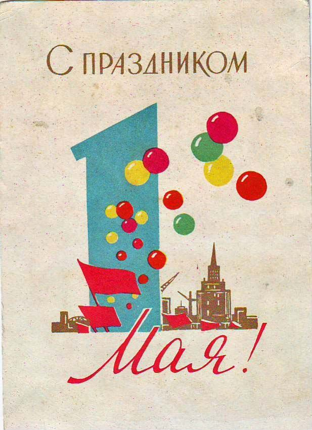 A huge collection of Soviet postcards. Yes please!