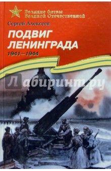 Сергей Алексеев - Подвиг Ленинграда. 1941-1944. Рассказы для детей обложка книги
