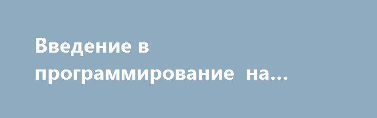 Введение в программирование на MQL4. «Школа форекс» http://krok-forex.ru/news2/?adv_id=314 Инвестиционная академия предлагает возможные примеры, которые помогут новичкам пройти обучение торговле на финансовых рынках. Используйте бесплатный справочник «Учим форекс» для того чтобы разобраться с этим бизнесом и понять, как заработать деньги на forex.   Язык программирования MQL4 позволяет писать программы для MetaTrader 4. Это могут быть тестирующие скрипты, торговые роботы, аналитические…