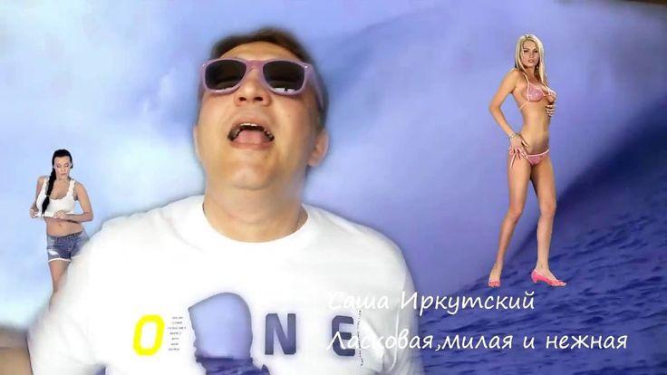НОВИНКА ЛЕТО 2016-САША ИРКУТСКИЙ-ЛАСКОВАЯ,МИЛАЯ И НЕЖНАЯ
