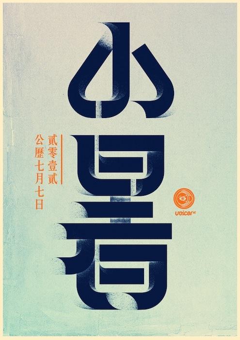 小暑 Minor Heat - Chinese Solar Terms Typography
