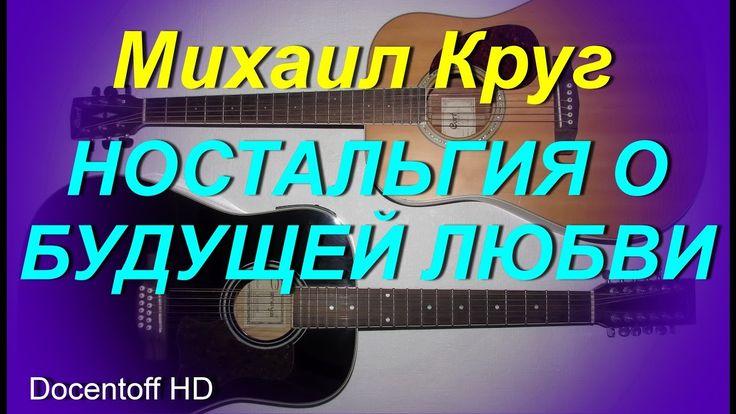 Михаил Круг - Ностальгия о будущей любви (Docentoff HD)