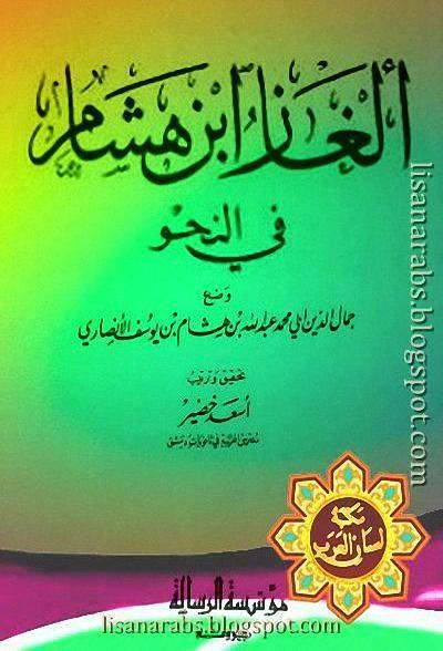 كتاب ابن هشام في النحو