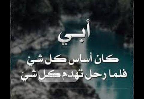 شعر عن فراق الاب الميت الشعر لفراق الوالد عند وفاته Arabic Calligraphy Art Calligraphy Art Calligraphy