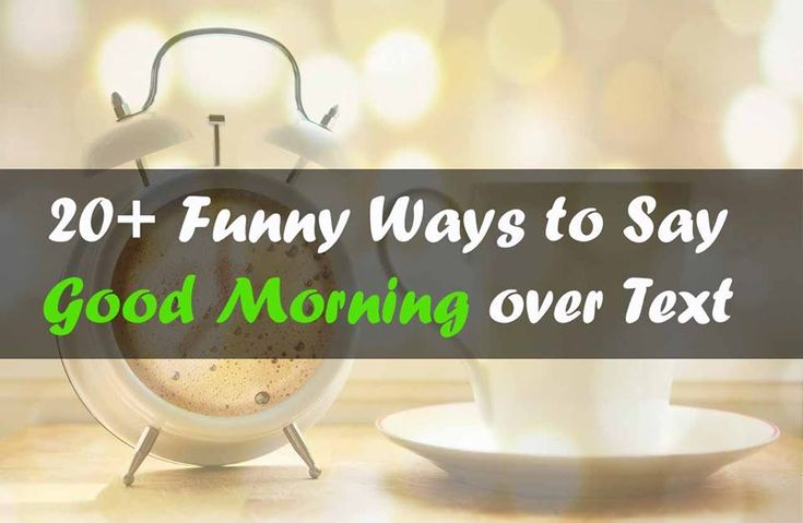 20+ Funny Ways to Say Good Morning over Text | Funny good