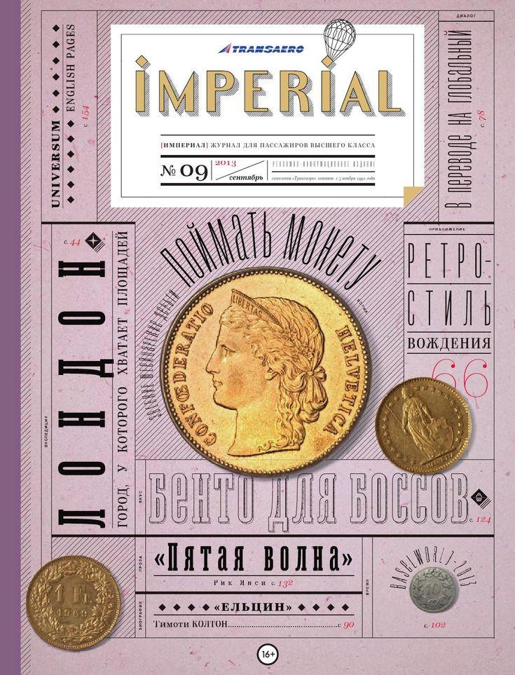 Imperial #09 2013  Все площади Лондона, бенто как философия жизни, гордость швейцарских сантимов и Пятая волна Рика Янси