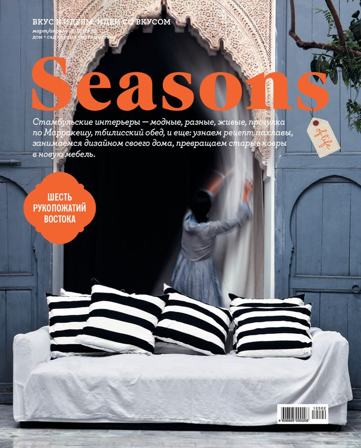Seasons of life № 8 / March–April 2012 issue