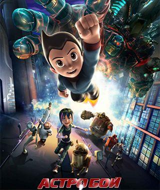 Астробой / Astro Boy (2009) http://www.yourussian.ru/176351/астробой-astro-boy-2009/   В космическом мегаполисе Метро живет гениальный ученый доктор Тенма. Оплакивая своего погибшего сына, он создает Астробоя, мальчика-робота, наделенного самыми лучшими человеческими качествами и сверхъестественными способностями супер-героя. Но каково же было разочарование Астробоя, когда он узнал, что он… не настоящий человек. В это время Астробой попадает в поле зрения преступных военных кругов, которые…