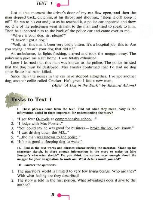 Ответы на задачи из учебника гусов практикум
