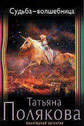 Полякова Татьяна - Судьба-волшебница (Аудиокнига)