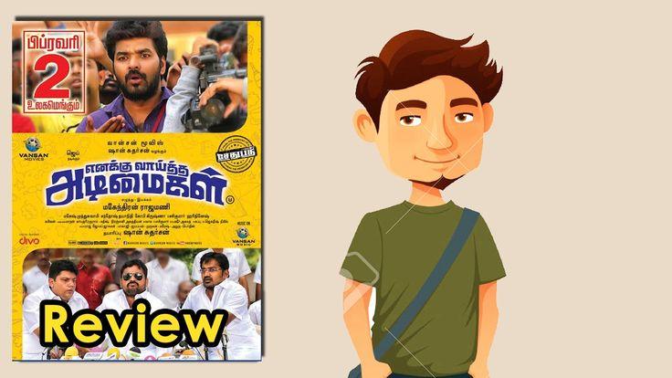 "Enakku Vaaitha Adimaigal Review By Prashanth | Jai, Pranitha EVA Full movie Review Online""Enakku Vaaitha Adimaigal"" Film Review, EVA Movie Review, Tamil movie Enakku Vaaitha Adimaigal live review and ratings, Enakku Vaaitha Adimaigal ... ... Check more at http://tamil.swengen.com/enakku-vaaitha-adimaigal-review-by-prashanth-jai-pranitha-eva-full-movie-review-online/"