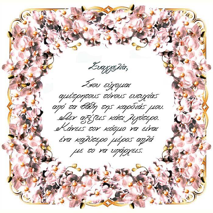 Κάρτα για χρόνια πολλά με άνθη κερασιάς για την Ευαγγελία