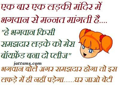 Funny Hindi SMS Wallpapers |