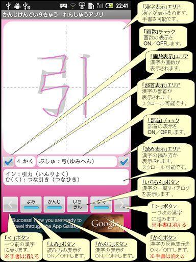 """【概要】<br>小学2年生向けの漢字検定(漢検)9級の練習アプリです。<br>※使用前に下に書いている使用方法を一読お願いします。<br><a href=""""https://play.google.com/store/apps/details?id=smartlab.kanji.licensing.examination.grade09.boy"""">☆男子用はここをクリック☆</a><br> <br><a…"""