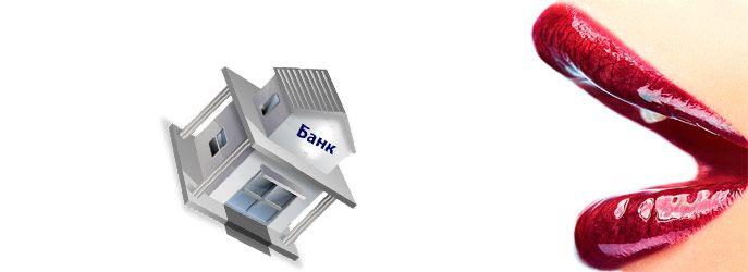 Открытие счёта без похода в банк