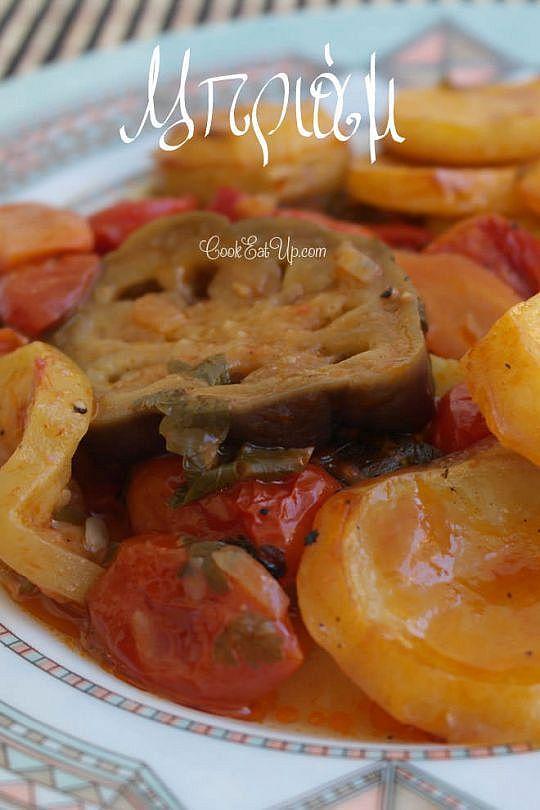 Μπριάμ, ένα δημοφιλές, υγιεινό φαγητό της Ελληνικής μεσογειακής κουζίνας. Ένα πιάτο από τα πολλά που ανήκουν στην κατηγορία «λαδερά», μια κατηγορία που αναγάγει το μαγείρεμα των λαχανικών με την προσθήκη ελαιολάδου, μέσα από την απλότητα και την ποικιλία, σε τέχνη. Πολλές φορές σκέφτομαι ότι με τόσο μεγάλη ποικιλία από λαδερά φαγητά, θα μπορούσαμε να χαρακτηριστούμε …