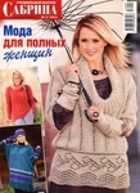 """""""Сабрина - мода для полных женщин"""".Журнал по вязанию №9 2013г."""