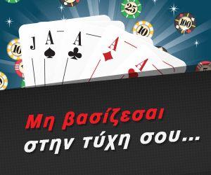 καζινο casino λεφτα χρηματα online ρουλετα ποκερ