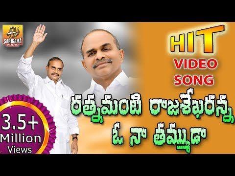 YSR HIT SONGS || Rathnamanti Rajaseharudu Video Song || Maa Raju