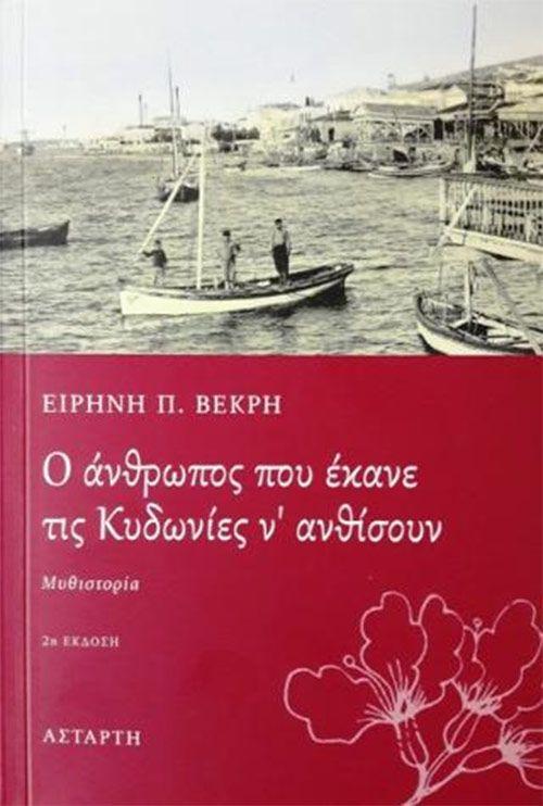 Ένα μικρό οδοιπορικό στις Κυδωνίες του 18ου αιώνα πραγματοποιεί με το βιβλίο της αυτό η συγγραφέας Ειρήνη Βεκρή. Ένα οδοιπορικό στη γη των προγώνων της για να μας παρουσιάσει μια εξέχουσα μορφή της πόλης, η οποία βοήθησε τις Κυδωνίες να ανθίσουν και να αποτελέσουν ισχυρό πόλο έλξης σε ολόκληρη την υπόδουλη Ελλάδα.