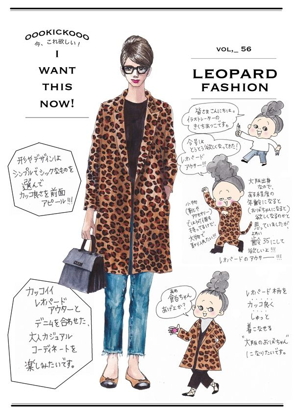 イラストレーター oookickooo(キック)こと きくちあつこが今、気になるファッションアイテムを切り取る連載コーナーです。今週のテーマは「leopard fashion」。