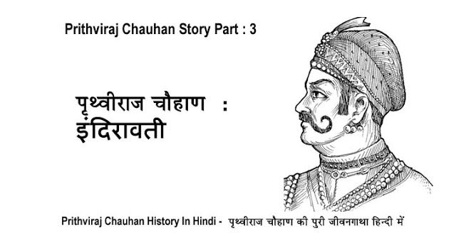 Rajputana Shayari: Prithviraj Chauhan History Part 3 - इंदिरावती