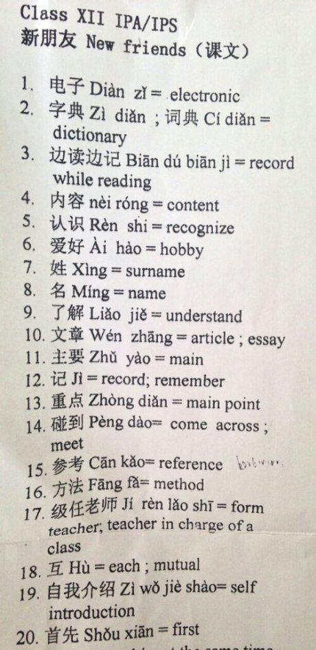 Random Chinese vocab
