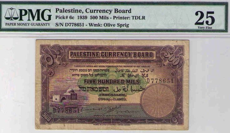 Palestine, Currency Board 1939 500 Mils, PMG 25 VF, British Mandate Pick #6c