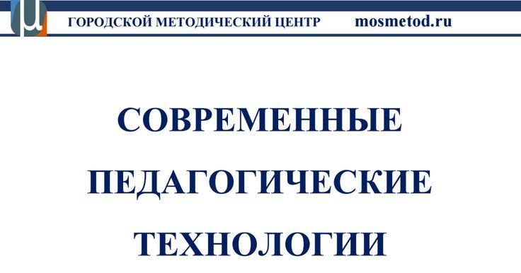 Современные_педагогические_технологии.pptx