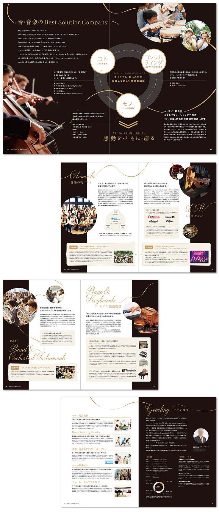 音楽事業 会社パンフレット|会社案内 パンフレット専科