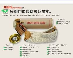 Image result for chilote house shoes