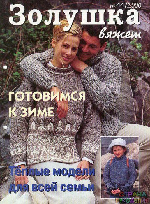 Золушка вяжет 2000-11. - Золушка Вяжет - Журналы по рукоделию - Страна рукоделия
