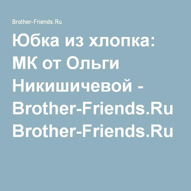 Юбка из хлопка: МК от Ольги Никишичевой - Brother-Friends.Ru Brother-Friends.Ru
