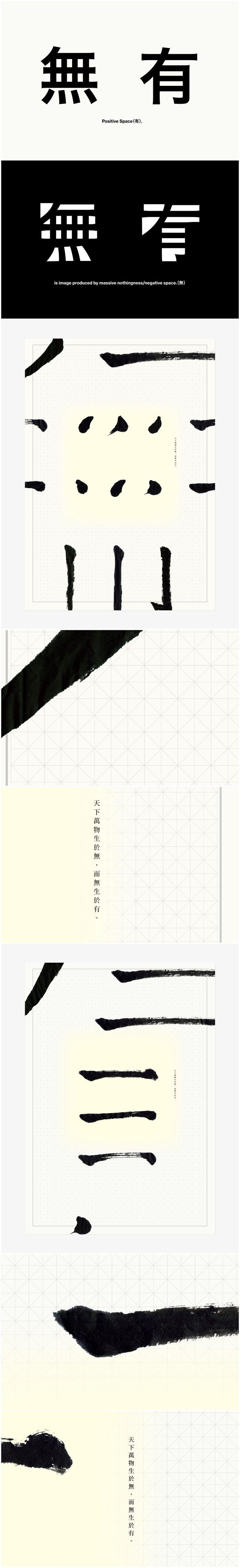 「書法與設計」海報展 Ink and Design Poster Exhibition    via  http://www.juliushui.com/html/works/ink-design/index.html