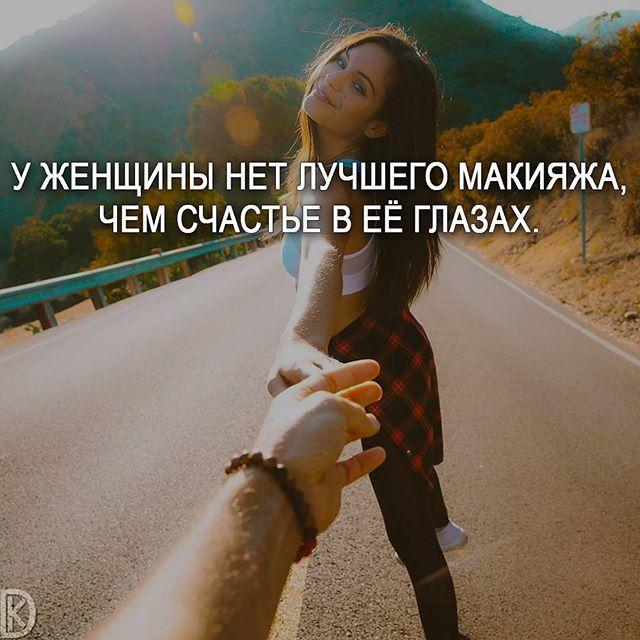 #мотивация #цитата #мысли #счастье #жизнь #саморазвитие #мудрость #мотивациянакаждыйдень #цитатывеликихженщин #чувсвта #любовь #макияж #психология #мысли_на_ночь #совет #deng1vkarmane #психологиясчастья #философия
