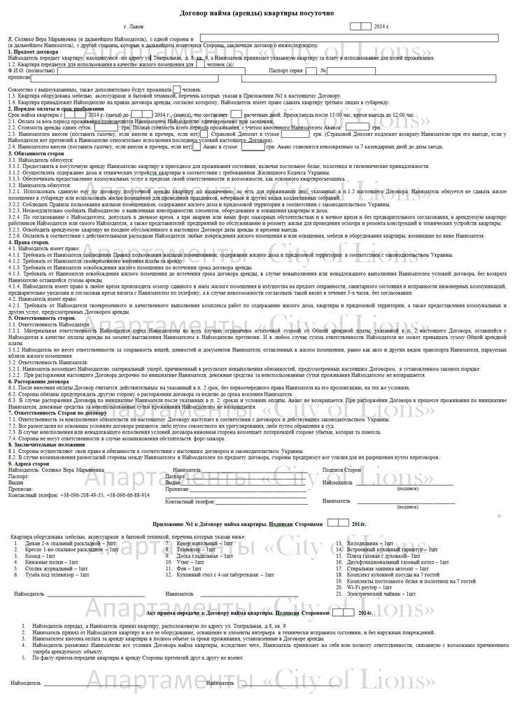 Договор найма (аренды) квартиры посуточно