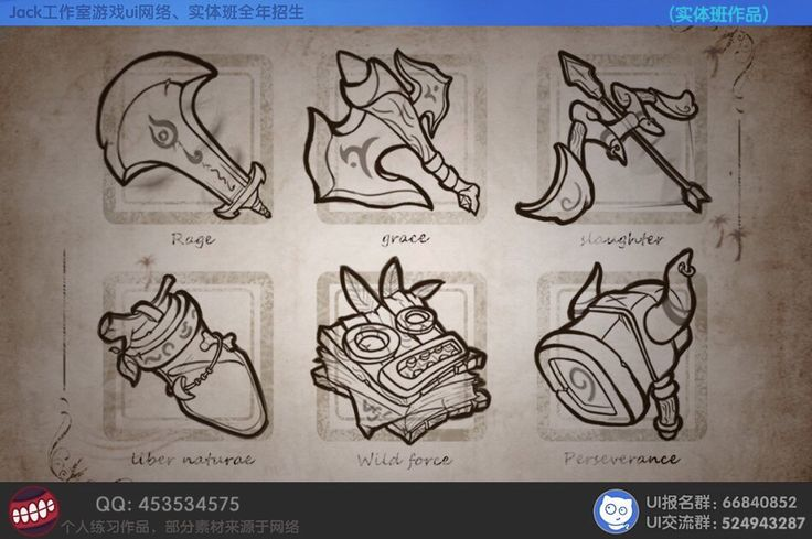 Jack Art Studio(游戏UI网络、实体班全年招生,报名群66840852;交流群 519150519/ )(gameui/gui/ui/icon/interface/logo/design/share图标/界面/教程/游戏设计/ http://blog.sina.com.cn/deviljack99  http://weibo.com/u/2796854547 http://i.youku.com/Deviljack99